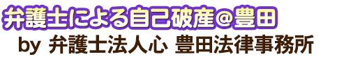 弁護士による自己破産@豊田市駅
